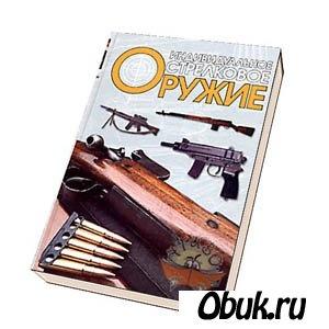 Книга Индивидуальное стрелковое оружие