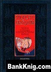 Книга Японские квайданы. Рассказы о призраках и сверхъестественных явлениях rtf 5,53Мб