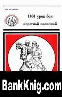Книга 1001 урок боя короткой палочкой pdf    9,24Мб