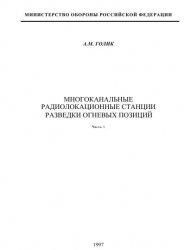 Книга Многоканальные радиолокационные станции разведки огневых позиций. Часть 1