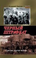 Книга Черный штрафбат pdf 26,6Мб
