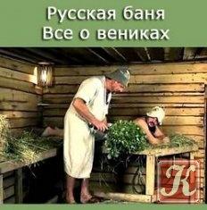 Книга Русская баня. Все о вениках