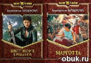 Книга Сборник книг Екатерины Шашковой