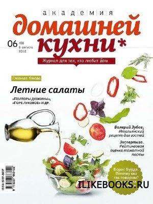 Журнал Академия домашней кухни №6 (август) 2012