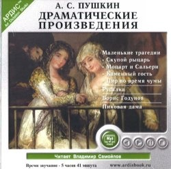 Аудиокнига Драматические произведения (Аудиокнига)