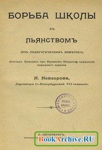 Книга Борьба школы с пьянством (из педагогических заметок).