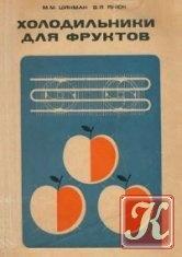 Книга Холодильники для фруктов