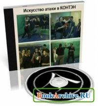 Книга Искусство атаки в КОНТЭН.