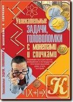 Книга Увлекательные задачи, головоломки с монетами и спичками