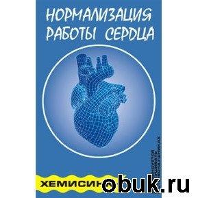 Аудиокнига Hemi-Sync  - Нормализация работы сердца (аудиокнига)