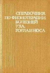 Книга Справочник физиотерапии болезней уха, горла и носа