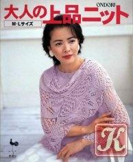 Книга Ondori (13 номеров) 2001-2002