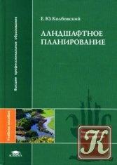 Книга Ландшафтное планирование