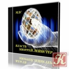 Книга Власть - Аудио