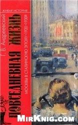 Книга Повседневная жизнь Москвы в сталинскую эпоху. 1920-1930 годы