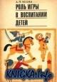 Книга Роль игры в воспитании детей