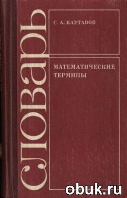 Книга Математические термины
