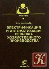 Книга Электрификация и автоматизация сельскохозяйственного производства
