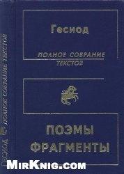 Книга Полное собрание текстов