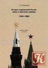 Книга История современной России. Поиск и обретение свободы (1985-2008)