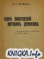Книга Как Пилсудский погубил Деникина
