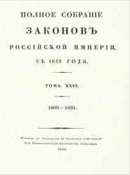 Книга Полное собрание законов Российской Империи. Том 26. 1800 - 1801