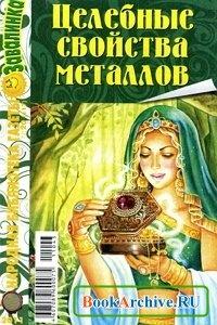 Журнал Завалинка №20 2011.