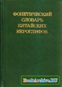 Книга Фонетический словарь китайских иероглифов.