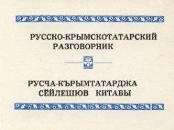 Книга Русско-крымскотатарский разговорник.  Русча-кърымтатарджа сёйлешюв китабы.