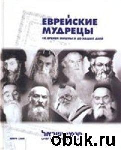 Книга Еврейские мудрецы. Со времен мишны и до наших дней