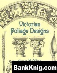 Книга Victorian foliage design