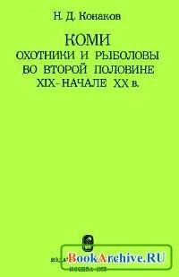 Книга Коми. Охотники и рыболовы во второй половине XIX - начале XX вв..