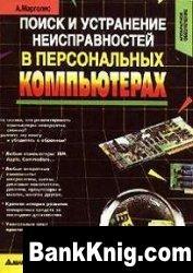 Книга Поиск и устранение неисправностей в персональных компьютерах