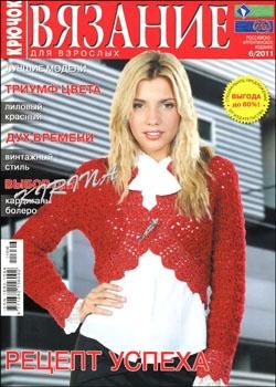 Журнал Журнал Вязание для взрослых. Крючок № 6 (2011)