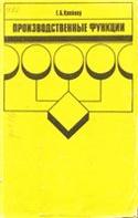 Книга Производственные функции: Теория, методы, применение.
