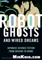 Книга Robot Ghosts and Wired Dreams: Japanese Science Fiction From Origins to Anime