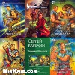 Книга Сергей Карелин. Сборник из 18 книг