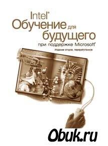 Книга Intel® «Обучение для будущего» (при поддержке Microsoft)