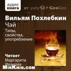 Аудиокнига Чай: Его типы, свойства, употребление (аудиокнига)