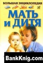Книга Мать и дитя. Большая энциклопедия.