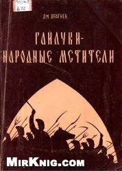 Книга Гайдуки — народные мстители. Очерк истории героической борьбы молдавских гайдуков против местных и иноземных поработителей