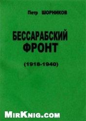 Бессарабский фронт (1918-1940)