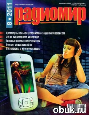 Книга Радиомир №8 (август 2011)