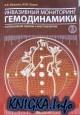 Книга Инвазивный мониторинг гемодинамики в интенсивной терапии и анестезиологии