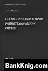 Книга Статистическая теория радиотехнических систем