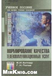 Книга Нормирование качества телекоммуникационных услуг