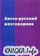 Книга Англо-русский разговорник