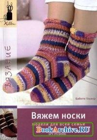 Книга Вяжем носки. Модели для всей семьи.