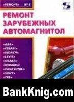 Книга Ремонт зарубежных автомагнитол