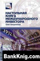 Книга Настольная книга международного инвестора